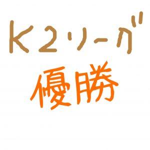 K2リーグ!優勝!おめでとうございます!