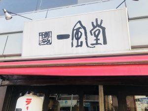 一風堂!博多ラーメン好きです!!ここの食べ放題の辛もやしも好きです(*^_^*)