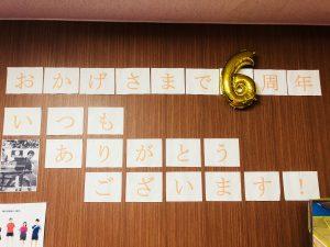 おかげさまで6周年!いつもありがとうございます!