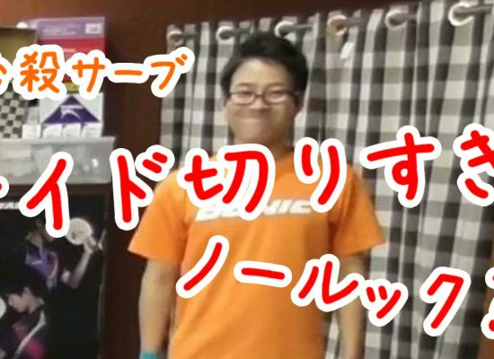 必殺サーブ!サイド切りすぎ→ノールックデュアルフェイス!