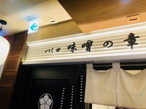 つじ田 味噌の章!味噌ラーメン!