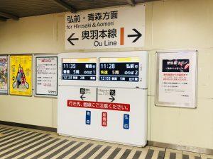 奥羽本線!