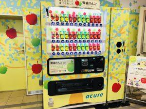 りんごりんごりんごの自動販売機!!