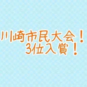 川崎市民大会!中学生以下の部!3位入賞!