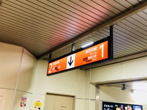 東海道線みたいな看板で親しみあります!笑