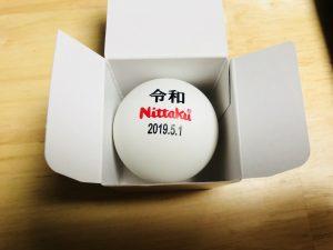 ニッタク北岡社長から直接、令和記念ボールをいただきました!