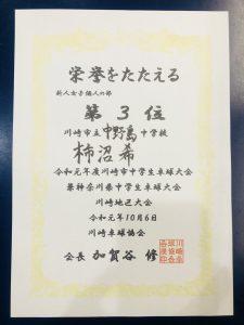 川崎市中学生新人戦!3位入賞!おめでとう!