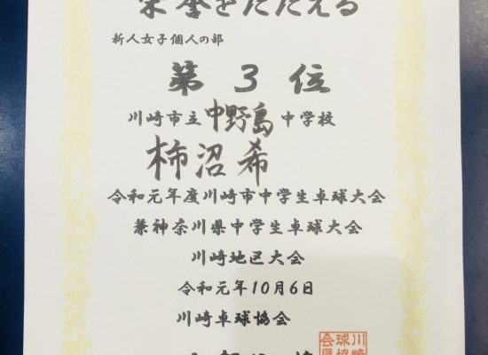 川崎市中学生新人戦!3位入賞!