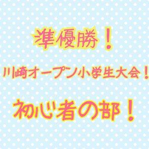 準優勝!川崎オープン小学生大会!初心者の部!