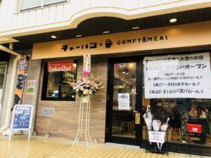 COMFE&MEAL チャーハンと定食とお酒のお店!生田!