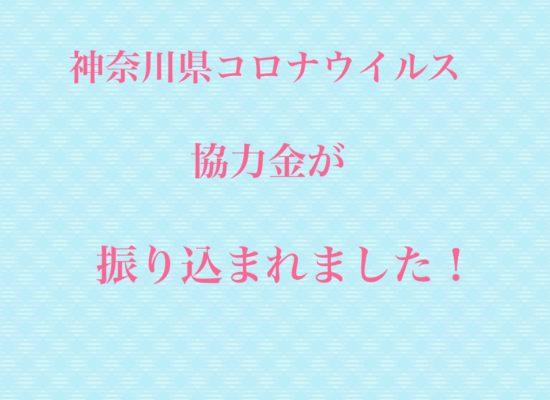 神奈川県コロナウイルス感染拡大協力金が振り込まれました!