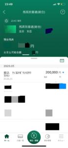 5月25日に振込がありました!神奈川県コロナウイルス感染拡大協力金!休業補償!
