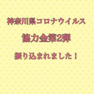 神奈川県コロナウイルス感染拡大協力金・第2弾!休業補償!