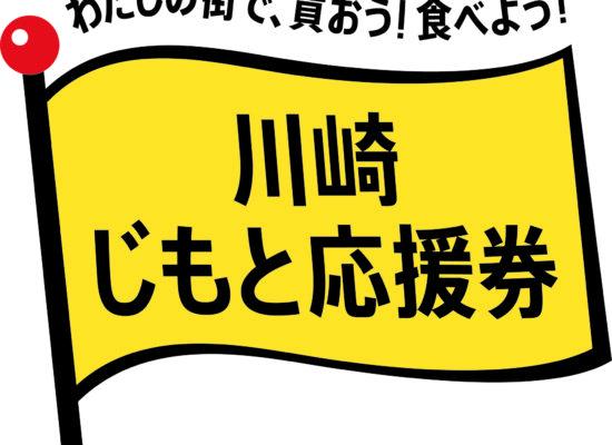 川崎じもと応援券ロゴ(旗)