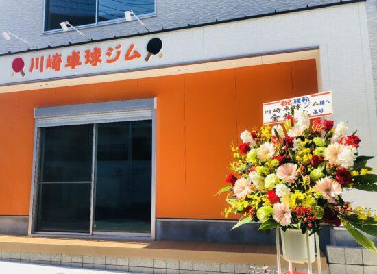 プレオープン!新店舗!川崎卓球ジム